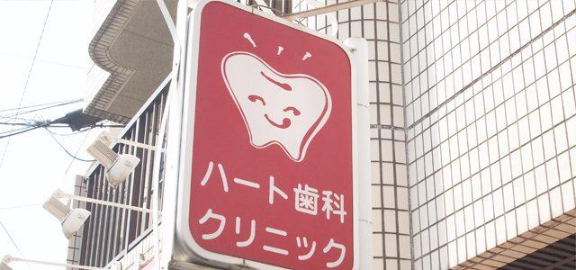 ハート歯科クリニック看板