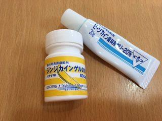 表面麻酔-虫歯治療予防