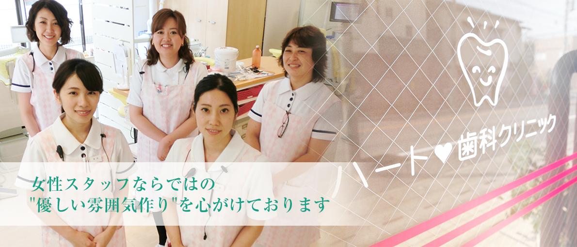 大宮で女性スタッフのみの歯科医院、小児・予防を得意としてます。