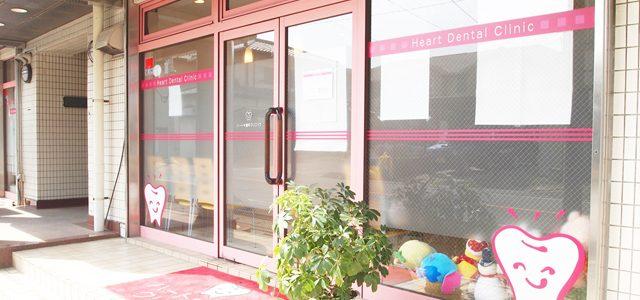 ハート歯科クリニック玄関